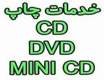چاپ CD/DVD/MINI CD
